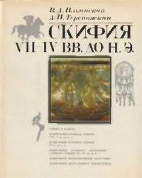Ильинская В.А., Тереножкин А.И. Скифия VII-IV вв. до н.э