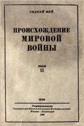 Фей С. Б. Происхождение мировой войны. Том 2