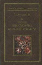 Котошихин Г.К. О России в царствование Алексея Михайловича