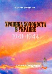 Круглов А.И. Хроника Холокоста в Украине