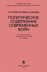 Киршин Ю.Я., Попов В.М., Савушкин Р.А. Политическое содержание современных  ...