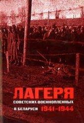 Адамушко В.И. (гл. ред.) Лагеря советских военнопленных в Беларуси, 1941-19 ...