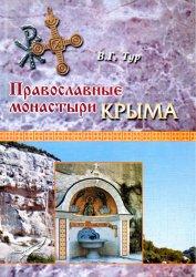 Тур В.Г. Православные монастыри Крыма в XIX - начале XX вв