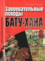 Чойжилжавын Чойсамба. Завоевательные походы Бату-хана
