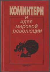 Драбкин Я.С. (ред.) Коминтерн и идея мировой революции