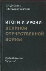 Деборин Г.А., Тельпуховский Б.С. Итоги и уроки Великой Отечественной войны