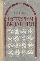 Курбатов Г.Л. История Византии (Историография)