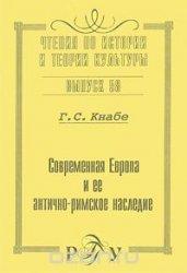 Кнабе Г.С. Современная Европа и ее антично-римское наследие