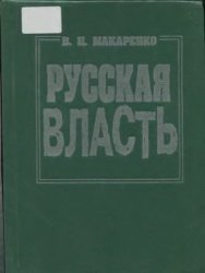 Макаренко В.П. Русская власть (теоретико-социологические проблемы)