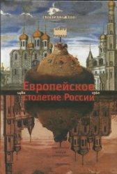 Янов А.Л. Россия и Европа. 1462-1921. В 3-х книгах. Книга первая. Европейск ...
