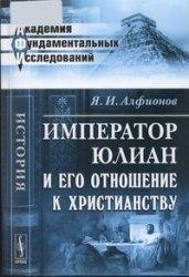 Алфионов Я.И. Император Юлиан и его отношение к христианству