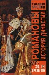 Пчелов Е.В. Романовы. История династии