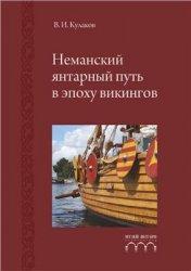 Кулаков В.И. Неманский янтарный путь в эпоху викингов