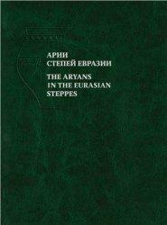 Арии степей Евразии: эпоха бронзы и раннего железа в степях Евразии и на со ...