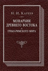 Кареев Н.И. Монархии Древнего Востока и греко-римского мира