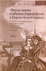 Доронин А.В. (отв. сост.) Вводя нравы и обычаи Европейские в Европейском на ...