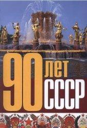 Макаров А.Г. (ред.) 90 лет СССР