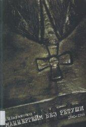 Барышников H.И. Маннергейм без ретуши. 1940-1944