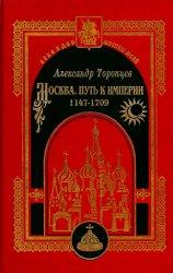 Торопцев А.П. Москва. Путь к империи