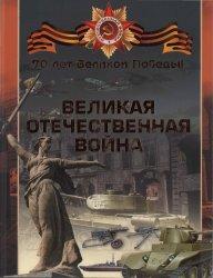 Ликсо В.В., Мерников А.Г., Спектор А.А. Великая Отечественная война