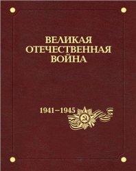 Великая Отечественная война 1941-1945 гг. В 12 тт. Том 10. Государство, общ ...