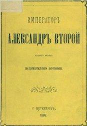 Император Александр Второй: Краткий очерк двадцатипятилетнего царствования