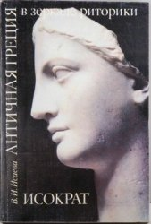 Исаева В.И. Античная Греция в зеркале риторики: Исократ