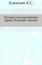 Алексеев А.С. Русское государственное право. Конспект лекций
