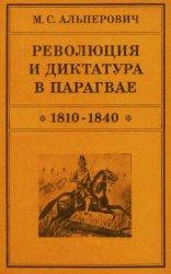 Альперович M.С. Революция и диктатура в Парагвае (1810-1840)