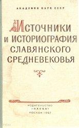 Никитин С.А. (отв. ред.). Источники и историография славянского средневеков ...