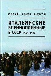 Джусти М.Т. Итальянские военнопленные в СССР. 1941-1954