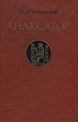 Рожанский И.Д. Анаксагор. У истоков античной науки