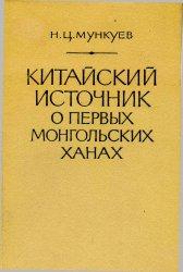 Мункуев Н.Ц. Китайский источник о первых монгольских ханах. Надгробная надп ...