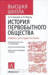 Алексеев В.П., Першиц А.И. История первобытного общества