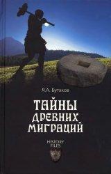 Бутаков Я.А. Тайны древних миграций