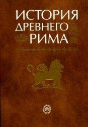 Кузищин В.И. (ред.) История Древнего Рима