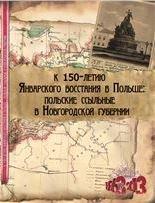 Ковалёв Б.Н. (отв. ред.) К 150-летию Январского восстания в Польше: Польски ...
