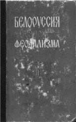 Белоруссия в эпоху феодализма. Сборник документов и материалов. Т. 2