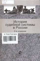Колоколов Н.А., Демичев А.А. История судебной системы в России