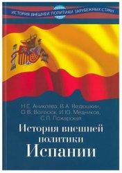 Аникеева Н.Е. Ведюшкин В.А. и др. История внешней политики Испании