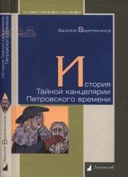 Веретенников В.И. История Тайной канцелярии Петровского времени