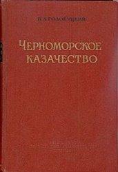 Голобуцкий В.А. Черноморское казачество