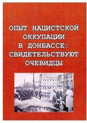 Титаренко Д.Н., Пентер Т. Опыт нацистской оккупации в Донбассе: свидетельст ...
