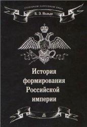 Нольде Б.Э. История формирования Российской империи