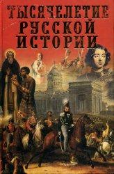 Шефов Н.А. Тысячелетие русской истории