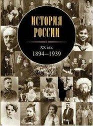 Зубов А.Б. История России. XX век. 1894-1939