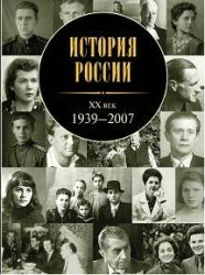 Зубов А.Б. История России. XX век. 1939-2007