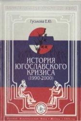 Гуськова Е.Ю. История югославского кризиса (1990-2000 гг.)