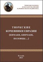 Тюркские кочевники Евразии (кимаки, кипчаки, половцы…)