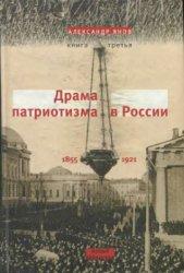 Янов А.Л. Россия и Европа. 1462-1921. В 3-х книгах